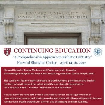 Harvard Shanghai Center Flyer
