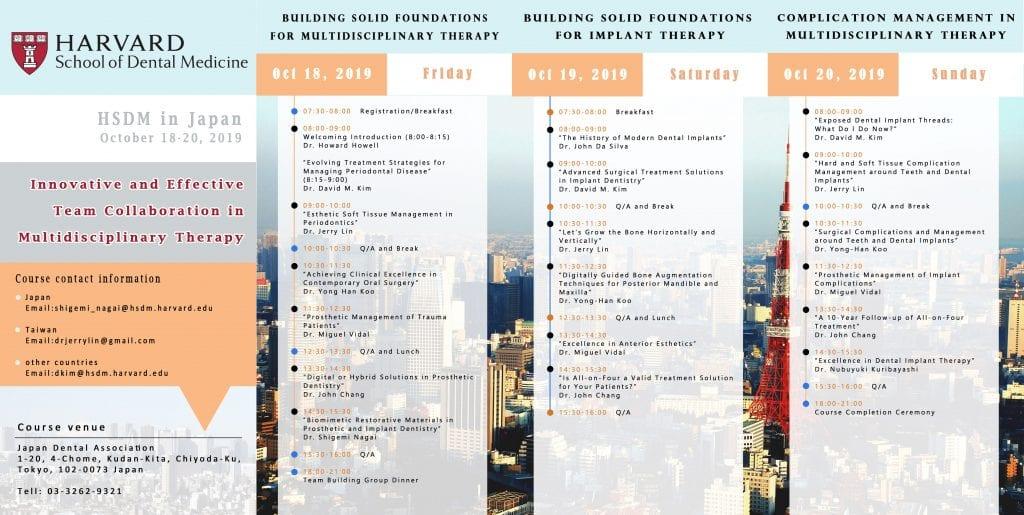 Oct 2019 Tokyo HSDM Course Flyer